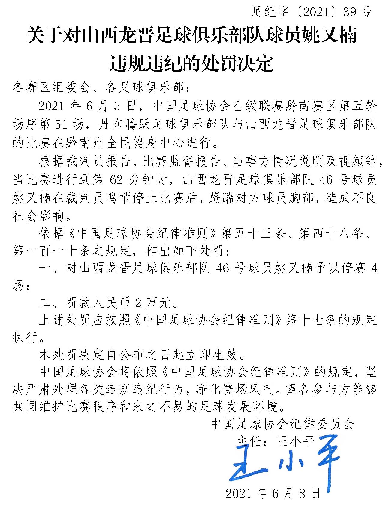 足纪字〔2021〕39号-关于对山西龙晋足球俱乐部队球员姚又楠违规违纪的处罚决定.jpg