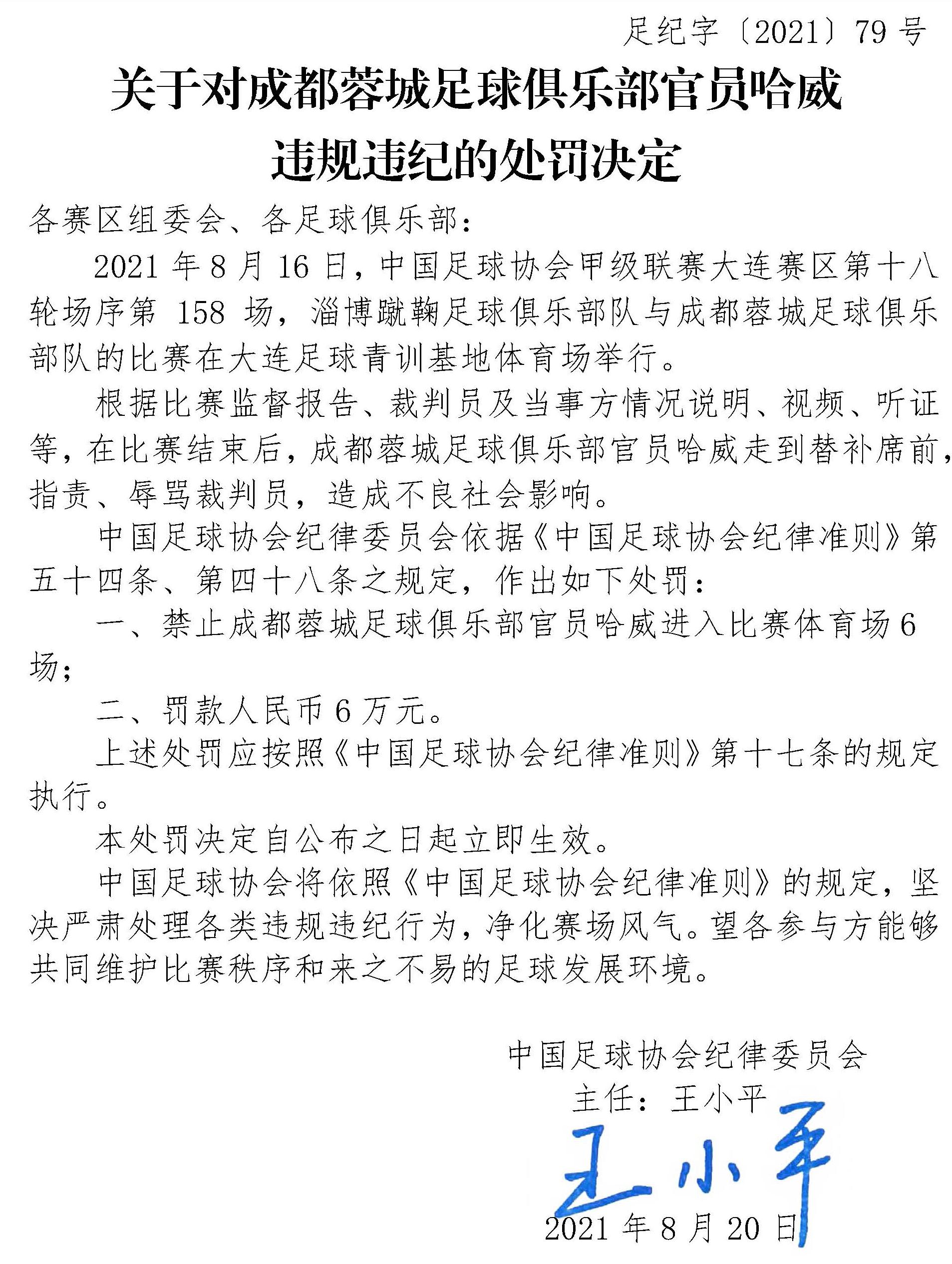 足纪字〔2021〕79号-关于对成都蓉城足球俱乐部官员哈威违规违纪的处罚决定.jpg