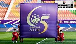 足协杯走过65年岁月长河 全民足球理念已深入人心