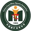 中国煤矿体育协会