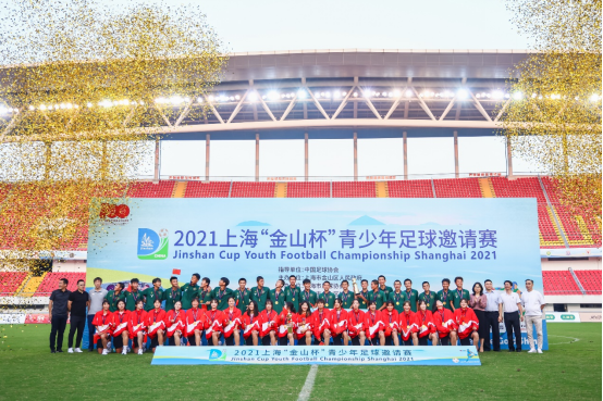 """2021上海""""金山杯""""青少年足球邀请赛圆满落幕(0908)25.png"""