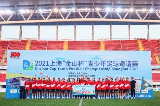 """2021上海""""金山杯""""青少年足球邀请赛圆满落幕(0908)519.png"""