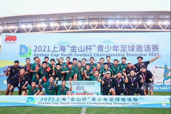 """2021上海""""金山杯""""青少年足球邀请赛圆满落幕(0908)520.png"""