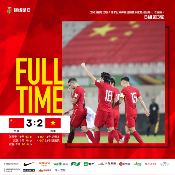 中国队3-2战胜越南队 取得12强赛首胜282.png