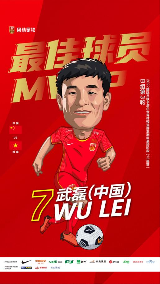 中国队3-2战胜越南队 取得12强赛首胜959.png
